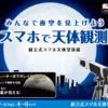 スマホで月のクレーターを撮影出来る約1万円の望遠鏡