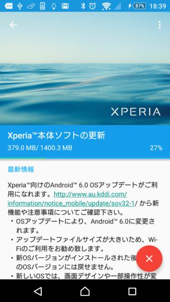 Xperia Z5 SOV32 アップデート通知画面