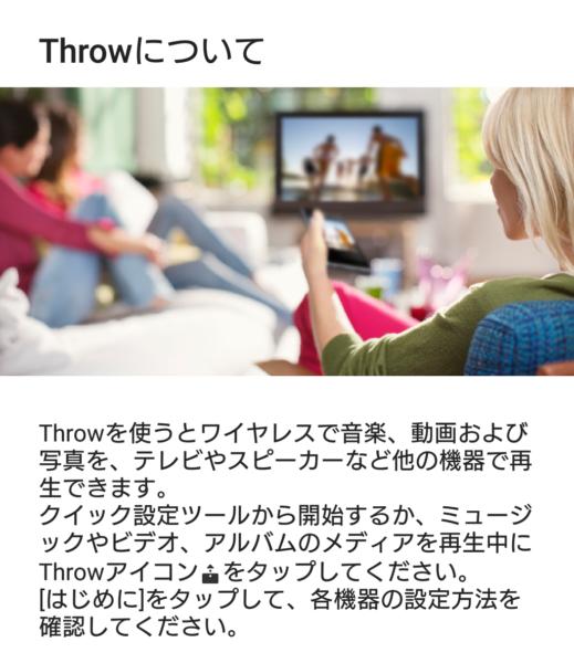 Throwについて