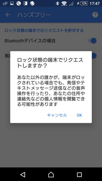 有線ヘッドセットでOK Googleを使う場合の警告画面