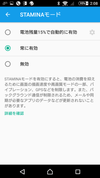 Xperia Z5の「STAMINAモード」を有効化