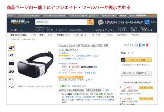 Amazonのアフィリエイトリンクを商品ページから簡単に取得する方法