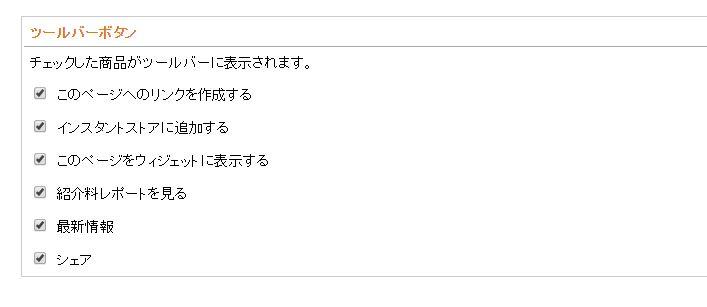 Amazonアソシエイト・ツールバーに表示する設定項目