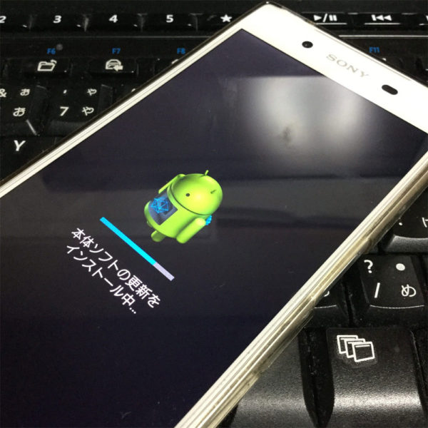 Xperia Z5 SOV32 Android6.0へアップデート中