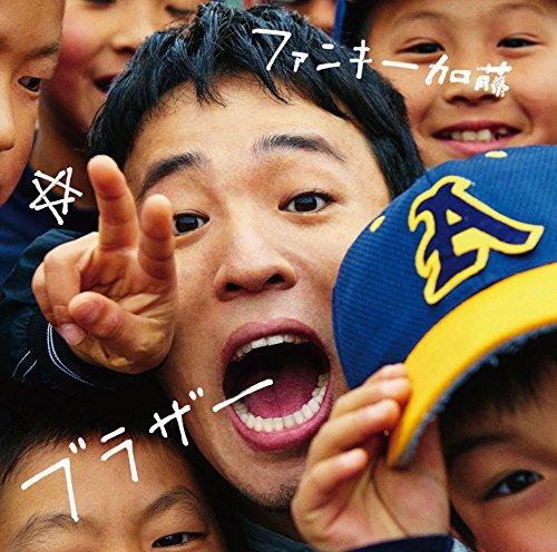 ファンキー加藤の新曲「ブラザー」(初回生産限定盤)(DVD付)の画像