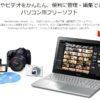 【考察】スマホの写真やビデオをPCに取り込むソフトは何が良いのか? Playmemories Home編