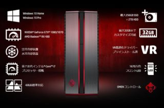 OMEN by HP Desktop 870を注文したぞ