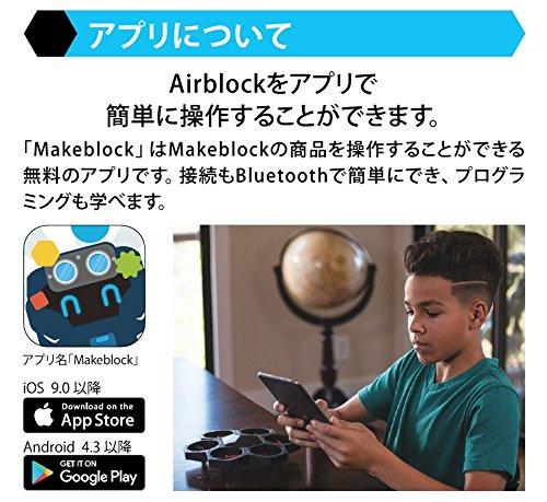 iOS Androidのアプリで操作&プログラミング