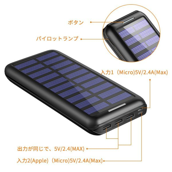 太陽光パネル付きモバイルバッテリー AkeemSolar 3台同時充電可能