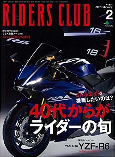 YZF-R6が表紙のRIDERS CLUB (ライダースクラブ)2017年2月号 No.514