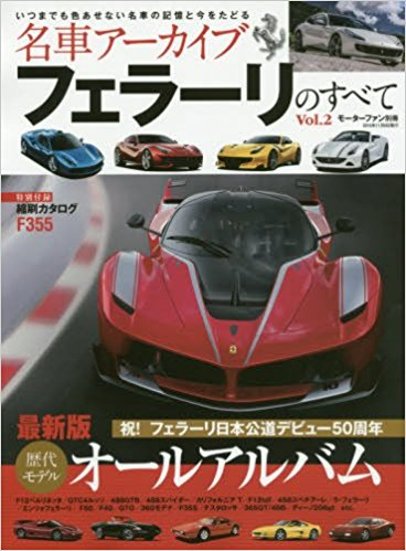 名車アーカイブ フェラーリのすべて