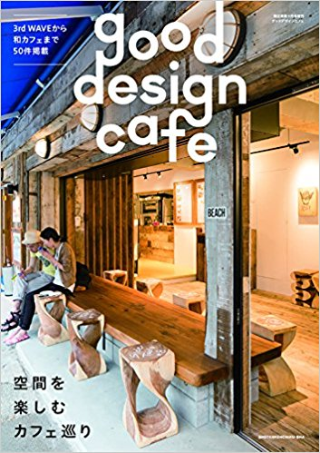good design cafe 雑誌