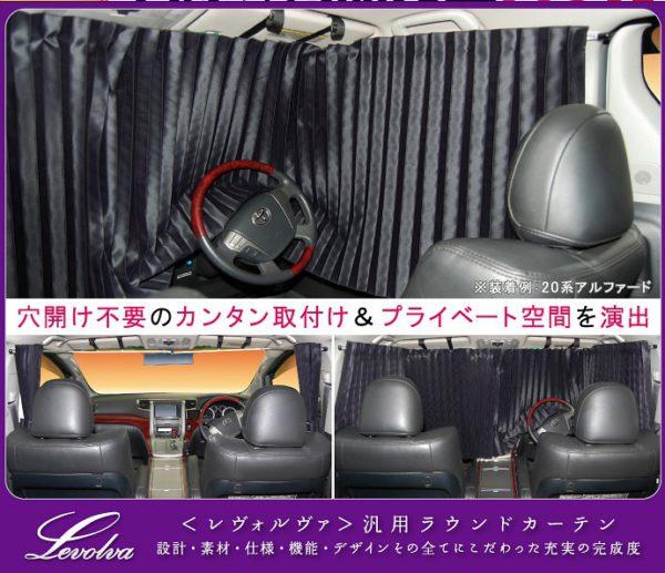 N-BOX用 フロントガラス ラウンド型カーテン
