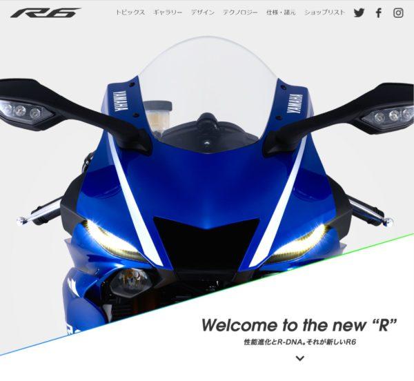 ヤマハ YZF-R6 公式サイト