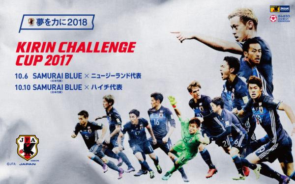 キリンチャレンジカップ2017の壁紙