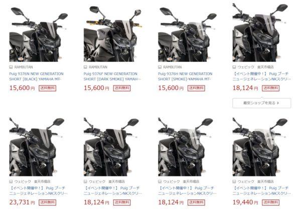 MT-09 用プーチ製の風除けスクリーン楽天の価格一覧
