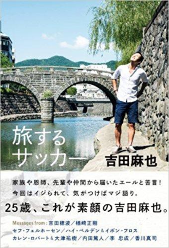 旅するサッカー 吉田麻也選手の書籍
