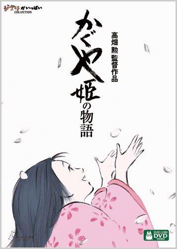DVD かぐや姫の物語